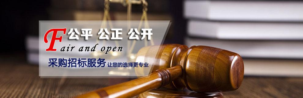 广东jbo竞博体育官网竞博电竞官方网址招标代理有限公司